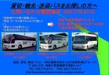 貸切・観光・送迎バスをお探しの方へ