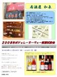 居酒屋和泉では、毎年ボジョレーヌーボーの解禁日にボジョレーヌーボーの試飲会を開催しております