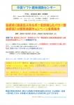 中国ソフト整体湘南センター