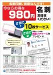 今ならお得な980円名詞お任せください!