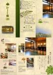 新平温泉観光協会