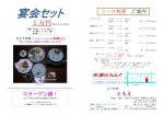 ふぐ料理 宴会セット1万円