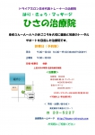 トライアスロン日本代表トレーナーの治療院