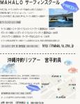 沖縄沖釣りツアー 宮平釣具