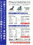 介護タクシージャンボなら、車内備品レンタルのコミコミ価格もございます!