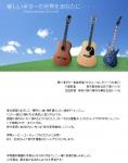 楽しいギターの世界をあなたに・・・・