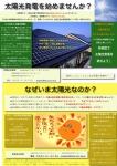 太陽光発電を始めませんか?