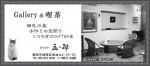 Gallery&喫茶