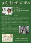 TAO-JAPAN合氣道教室