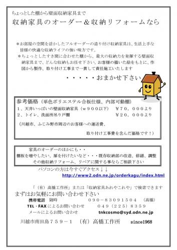 有限会社 高橋工作所 049-225-83...