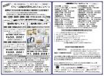 リフォーム資金5万円プレゼントキャンペーン