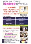 横浜に楽しく学べる「韓国語教室が」できました