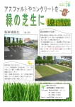 アスファルトやコンクリートを緑の芝生に