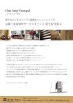 様々なビジネスニーズに最適なソリューションを京都三条河原町サービスオフィスOFFISTERIA