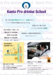 関東プロドライバー養成校