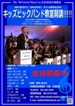 キッズビックバンド教室開講!!!!