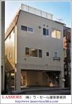LASSERE(株)ラ・セール建築事務所
