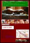 チラシ限定割引3,000円OFF