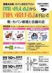 「買い替える」から「使い続ける」お手伝い!!