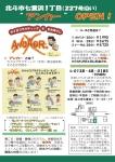 """北斗市七重浜1丁目(227号沿い)""""アンカー""""OPEN!"""