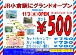 JR小倉駅にグランドオープン