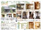 麟ぷらん一級建築士事務所