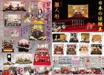日本のひな祭り