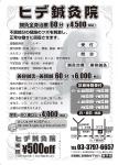 鍼灸全身治療60分¥4500(税込)