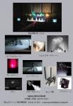各種演出用特殊効果機器