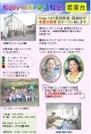 Kiddy CAT英語教室・稲城校が若葉台教室をオープン致します。