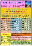 格安ユーザー車検8400円!