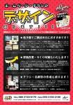 ホームページ・チラシデザイン承ります!!!