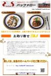 焼肉&ステーキハウス