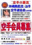沖縄剛柔流・泊手空手道教会 空手会員募集