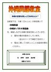 沖縄民謡教室
