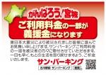 がんばろう!宮崎 ご利用料金の一部が義援金になります