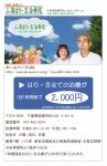 はり・灸全ての治療が2000円