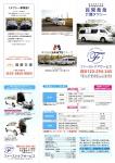 民間救護 介護タクシー