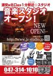 浦安駅北口徒歩1分駅近☆スタジオ音楽スタジオオープン!