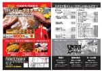 深夜でもガッツリ食べれるグリルダイニング!!FOOD'S FOOD'S