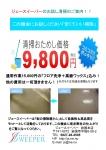 清掃おためし価格 9800円
