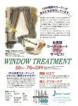 WINDOW TREATMENT50〜70%OFF