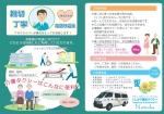 いしかり福祉タクシー夏花(なつか)