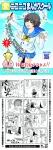 元プロ漫画家親切指導!!漫画家の卵養成教室