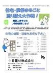 住宅・屋根まるごと塗り替え大作戦!