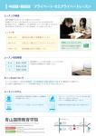 中国語・韓国語 プライベート・セミプライベートレッスン