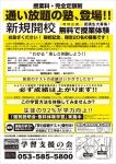 通い放題の塾、登場!!