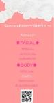 SkincareRoom〜SHELL〜