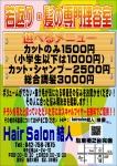 若返り・髪の専門理容室