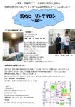 湘南・平塚にて、本格的な気功と整体の施術が受けられるアットホームな治療院をオープンしました